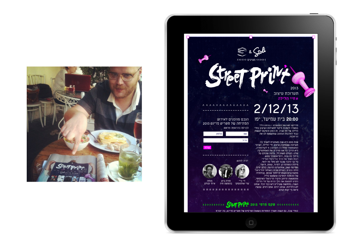 Street Print 2013 Landing Page and Ad