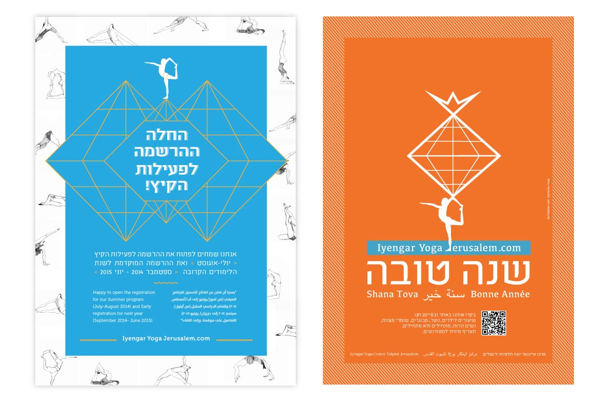 Iyengar Yoga Jerusalem Ads